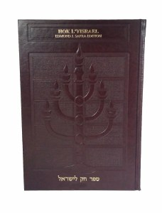 Chumash Chok L'Yisrael Hebrew English Bamidbar Volume 2 [Hardcover]