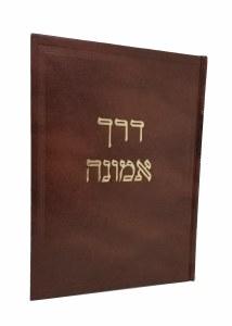 Derech Emunah Volume 2 [Hardcover]