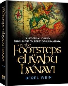 In the Footsteps of Eliyahu Hanavi [Hardcover]
