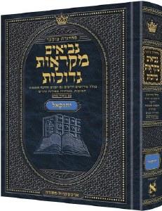 Mikraos Gedolos Navi Yechezkel Czuker Edition [Hardcover]
