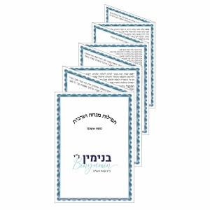 Mincha Maariv 8 Panel Accordion Card Ashkenaz