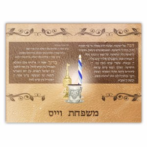 """Personalized Glass Havdallah Tray Displaying Havdallah Text Brown Leaf Design 11"""" x 15"""""""
