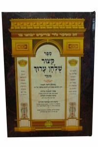 Kitzur Shulchan Aruch Blum [Hardcover]
