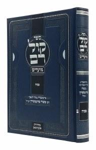 Sefer Kol Rom Moadim Pesach [Hardcover]