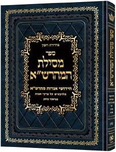 Mesilas Hamaharsha on Pirkei Avos  [Hardcover]