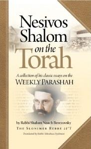 Nesivos Shalom on the Torah [Hardcover]