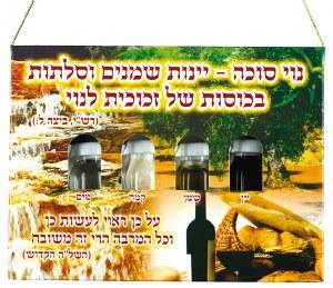 SET OF 4 BOTTLES NOY SUCCAH Sukkah Decoration