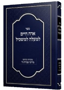 Orach Chaim LeMaala LeMaskil [Hardcover]