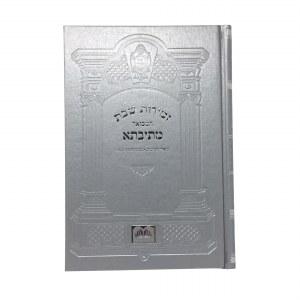 Zemiros Shabbos Hamevoar Mesivta Silver [Hardcover]