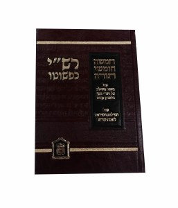 Rashi Kipshuto 1 Volume Hebrew Only Faux Leather Cover [Hardcover]
