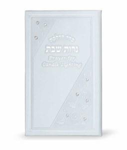 Hadlakas Neiros Hebrew English Elongated Rectangle Shape [Hardcover]