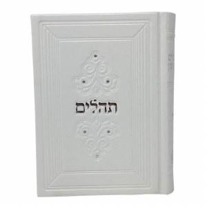 Faux Leather Tehillim Medium Size White [Hardcover]