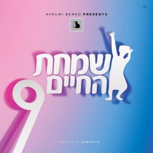Simchas Hachaim Volume 9 CD