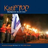 Katif [Hardcover]