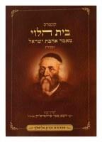 Kuntres Beis Halevi Mamar Ahavas Yisroel Menukad [Hardcover]