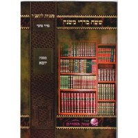 Mishnah Yoma Brown Glossy Cover [Paperback]