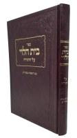 Beis HaLevi Al HaTorah Hebrew [Hardcover]