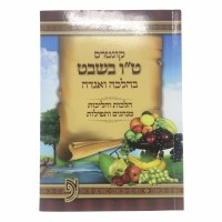 Kuntres Tu B'Shvat [Paperback]