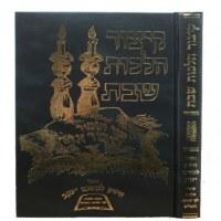 Kitzur Hilchos Shabbos [Hardcover]