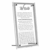 Lucite Tabletop Havdalah Plaque Silver Shimmer Border