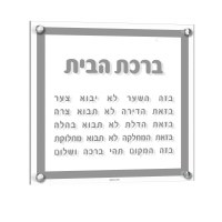 Birchas Habayis Lucite Plaque Traditional Style Hebrew Blessing Grey 12""