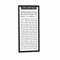 "Lucite Hafrashas Challah Card 8.5"""