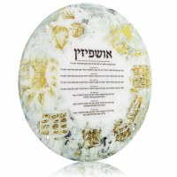 "Lucite Round Ushpezin Hand Painted Artwork Sukkah Decoration Gold 16"""