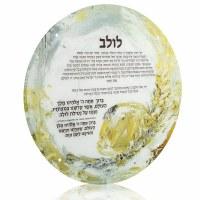 "Lucite Round Netilas Lulav Hand Painted Artwork Sukkah Decoration Gold 16"""