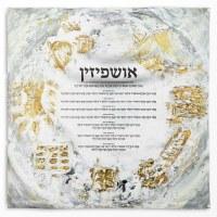 "Vinyl Ushpezin Wall Hanging Sukkah Decoration 18"""