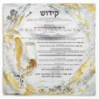 "Vinyl Yom Tov Kiddush Wall Hanging Sukkah Decoration 18"""