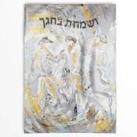 "Vinyl Vesamachta Bechagecha Wall Hanging Artwork Sukkah Decoration 16"" x 20"""