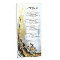 "Lucite Simanim Hand Painted Artwork Card Apple Design Gold Ashkenaz 9"""
