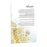 """Lucite Havdallah Hand Painted Artwork Card Gold 8"""""""