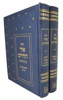 Sefer Ohr Hachaim Al Hatorah 2 Volume Set [Hardcover]