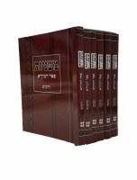 Mishnah 6 Volume Pocket Size [Paperback]