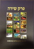 Perek Shira Large Pictorial Hebrew Only [Hardcover]