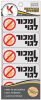 Machur L'Goy Hebrew Stickers 10 pack