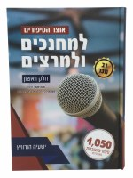 Otzar HaSipurim L'Mechanchim Ul'Martzim Volume 1 [Hardcover]