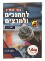 Otzar HaSipurim L'Mechanchim Ul'Martzim Volume 2 [Hardcover]