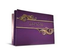 Megillas Esther Rectangle Booklet Purple Cover Embossed with Gold Design Meshulav