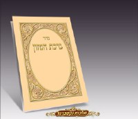 Birchas Hamazon Laminated BiFold - Beige and Gold - Edut Mizrach