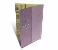 Tov L'Hodos Booklet - Pink Paisley
