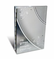 Sefer HaKiddush Silver Cover - Ashkenaz