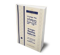 Mesillas Yesharim Ohr Avigdor Volume 4 [Hardcover]
