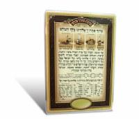 Birchas Ma'ayan Shalosh Laminated Card