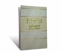 Zemiros Shabbos Bencher Cream and Gold - Edut Mizrach