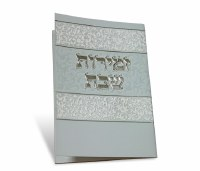 Zemiros Shabbos Bencher Light Blue and Silver - Ashkenaz
