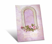 Eishes Chayil Booklet - Pink and Gold