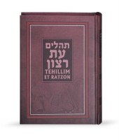 Tehillim with English Translation Maroon [Hardcover]