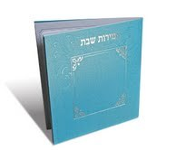 Zemiros Shabbos Mini Bencher - Turquoise - Edut Mizrach